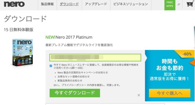 Nero無料ダウンロード方法
