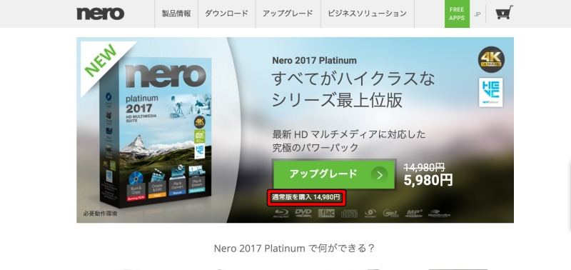 Nero公式購入画面