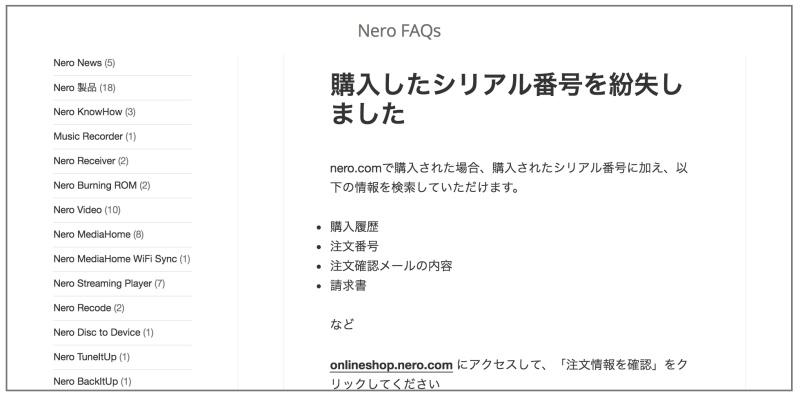 NeroサポートページのFAQ