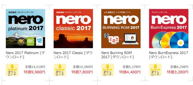 Nero価格差